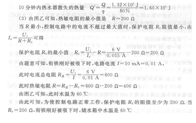 中考物理压轴题精选之电磁继电器相关题目及完美解法
