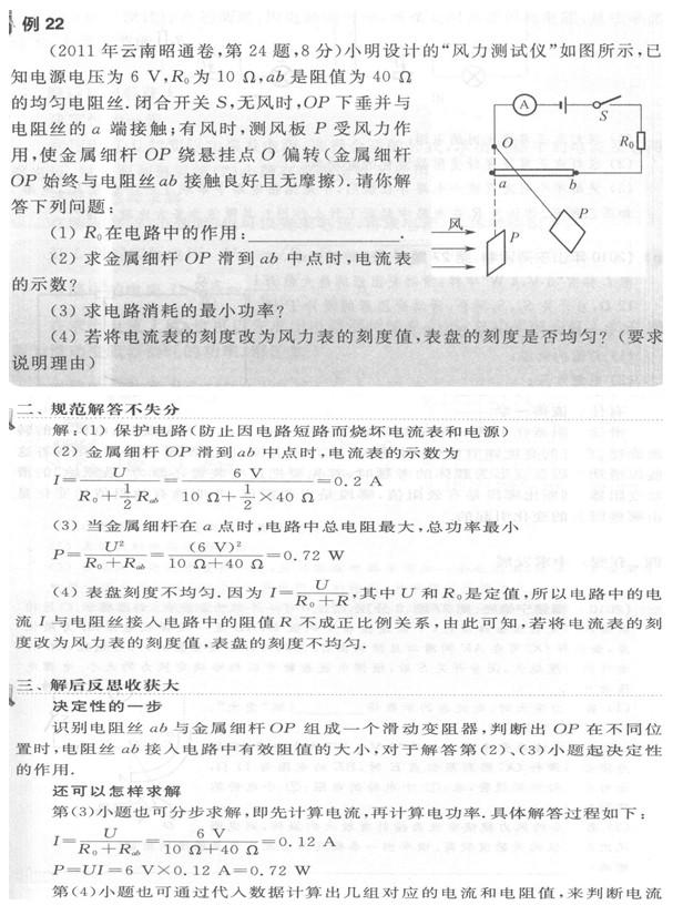 中考物理压轴题精选之风力测定仪相关题目及完美解法