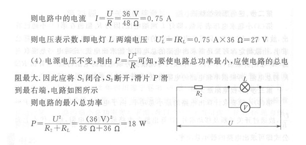 中考物理压轴题精选之动态电路最小功率相关题目及完美解法