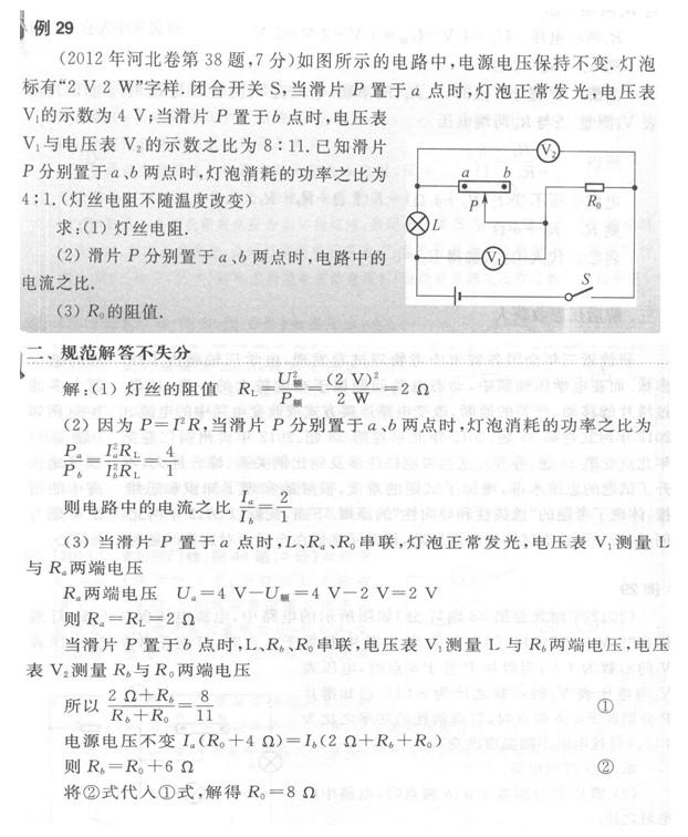 中考物理压轴题精选之关动态电路比例关系题目及完美解法