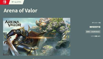 王者荣耀海外版《传说对决》Arena of Valor即将上线
