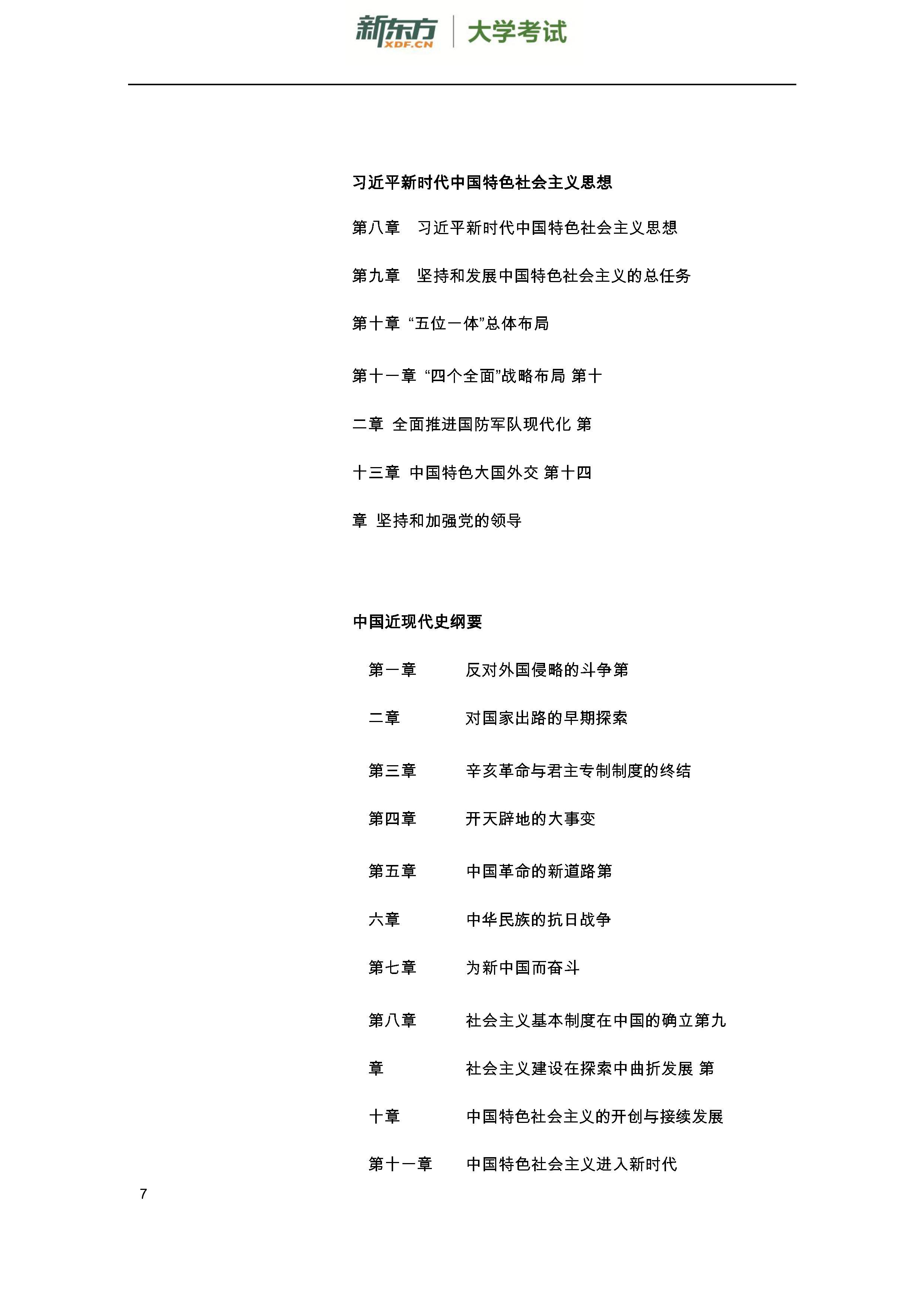 新东方2019考研政治大纲解析(下载版)