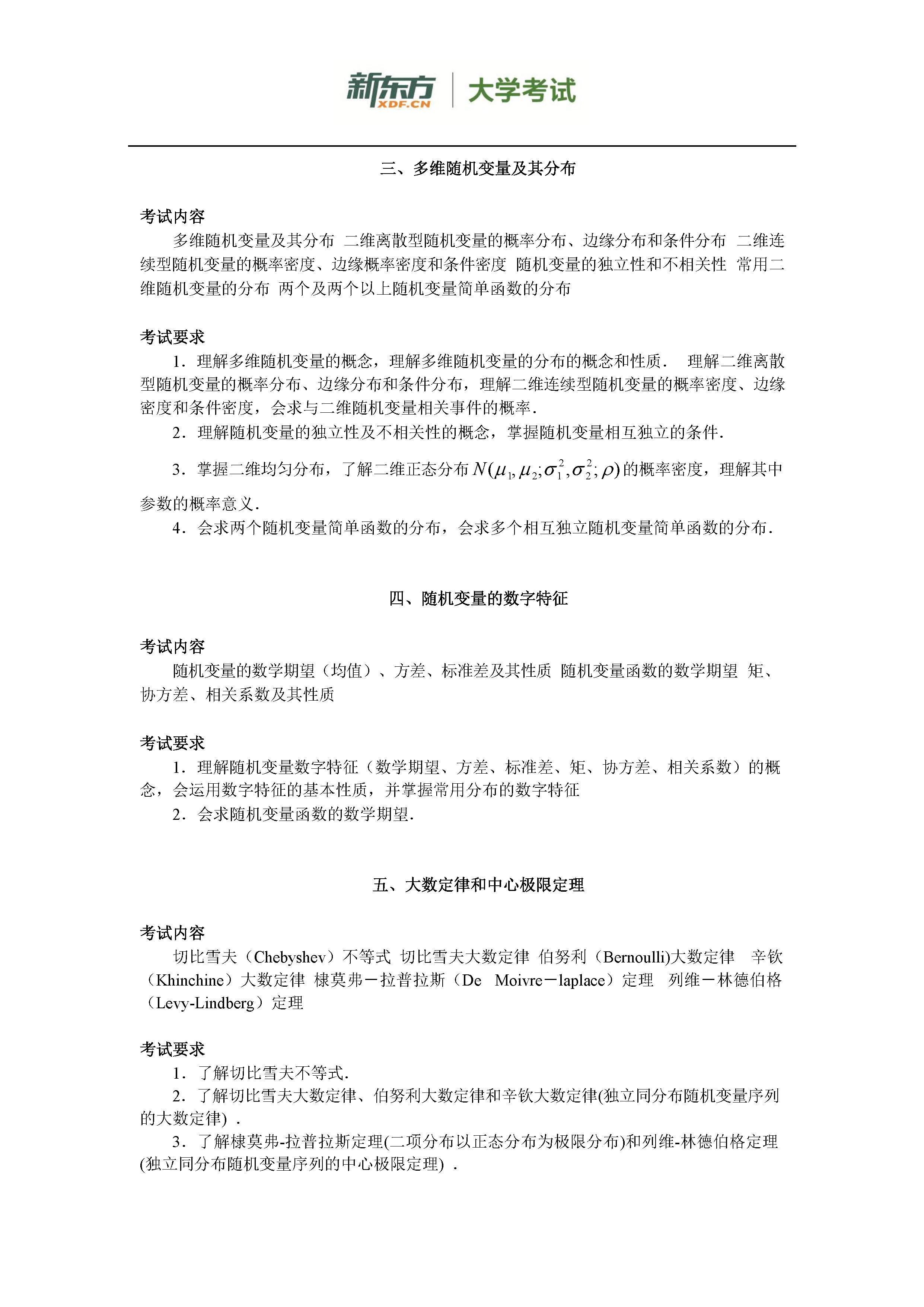 新东方2019考研数学一数学二大纲解析(下载版)