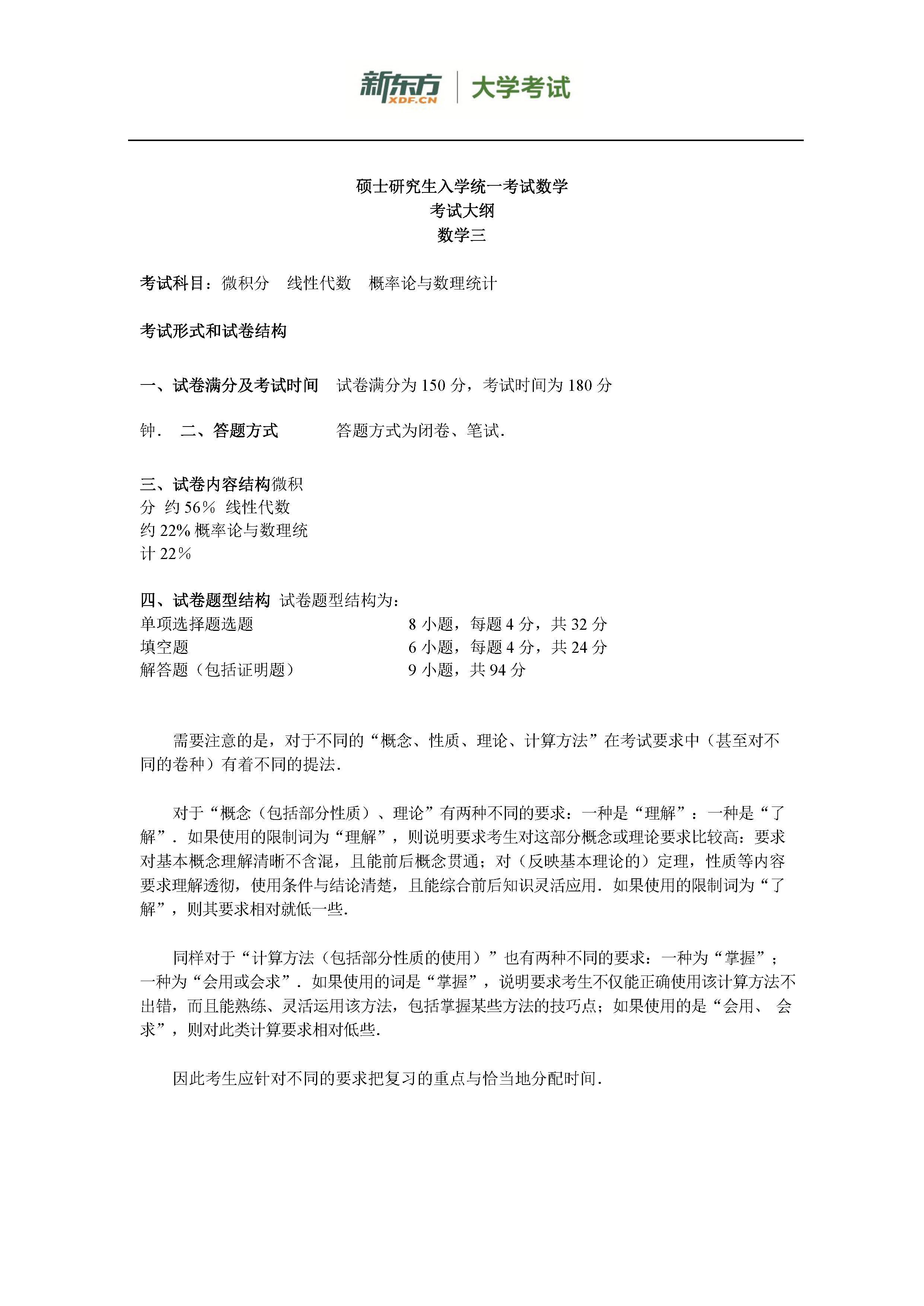新东方2019考研数学三大纲解析(下载版)