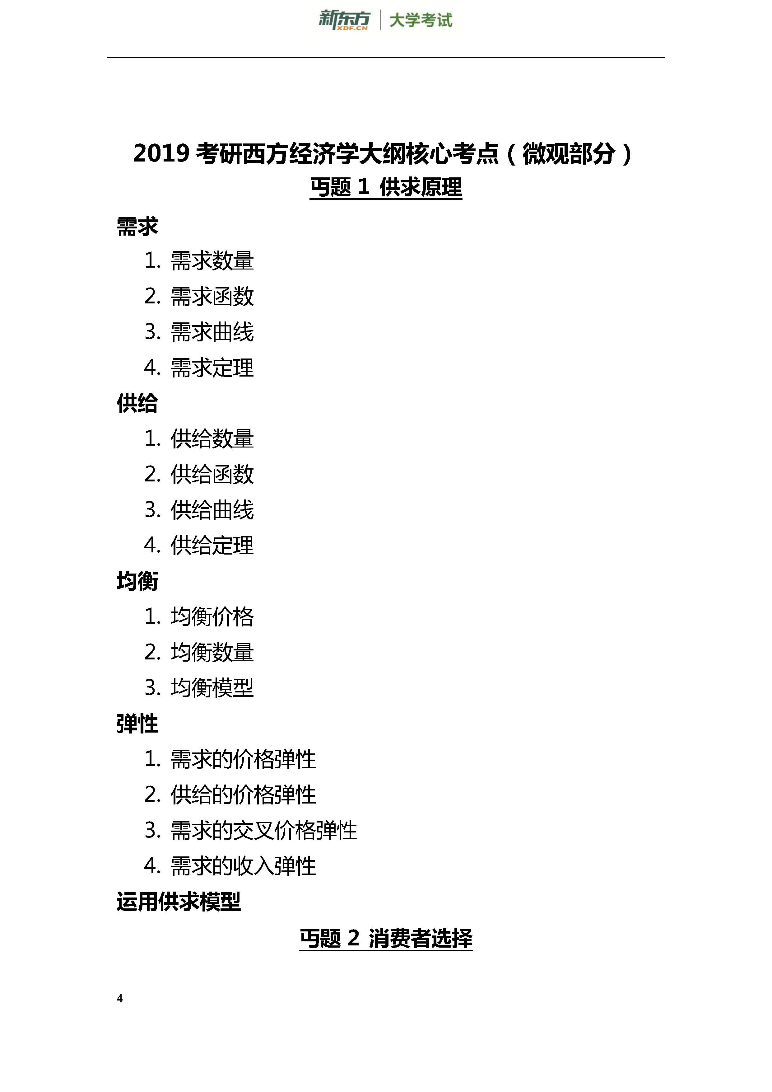 新东方2019考研经济学大纲解析(下载版)