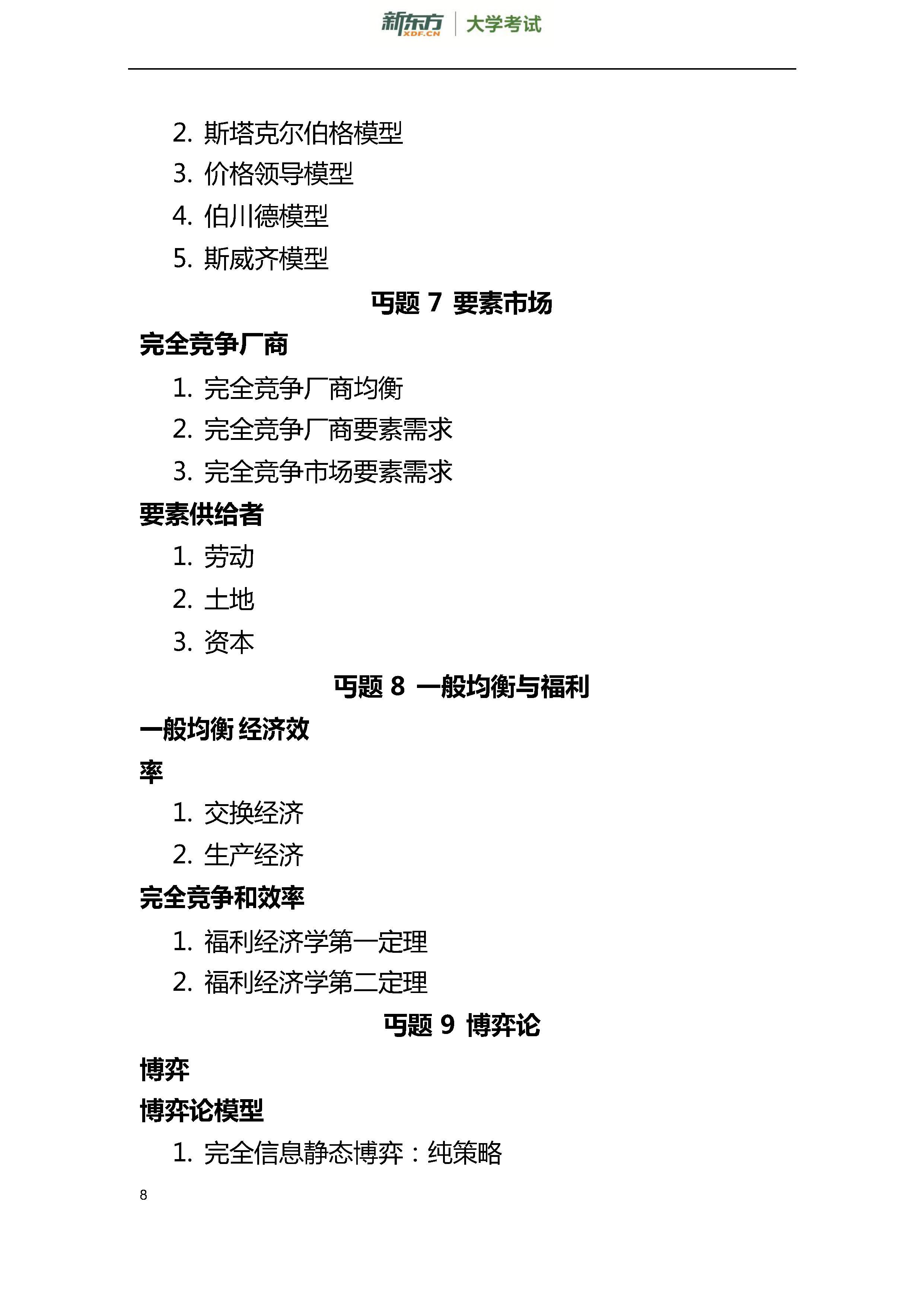2019年e?府经济学答案_支付宝成为央视春晚官方唯一互动平台.2月7日除夕当天,用户在观