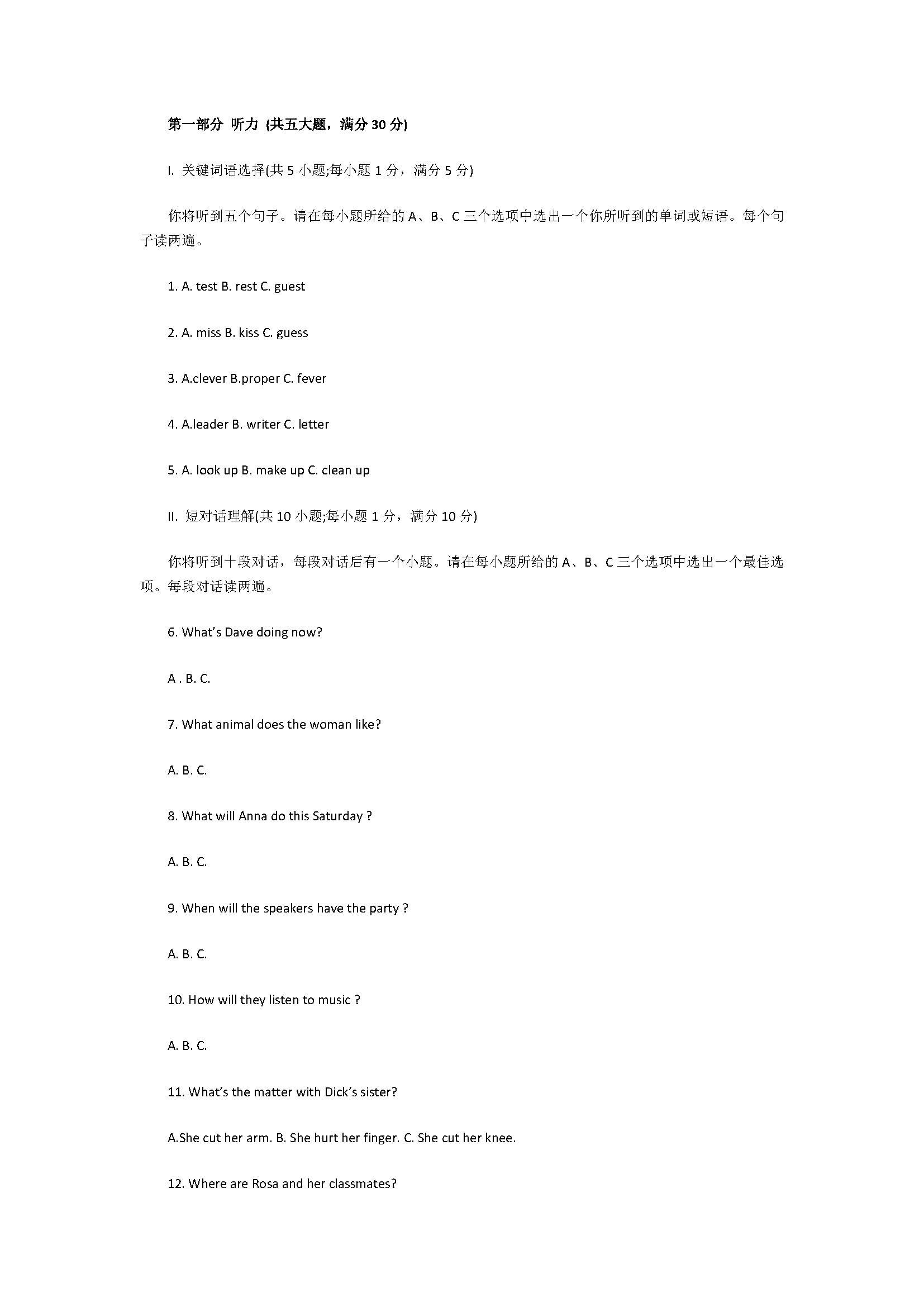 2018八年级英语下册期中试题含答案(阜阳师范学院附属中学)