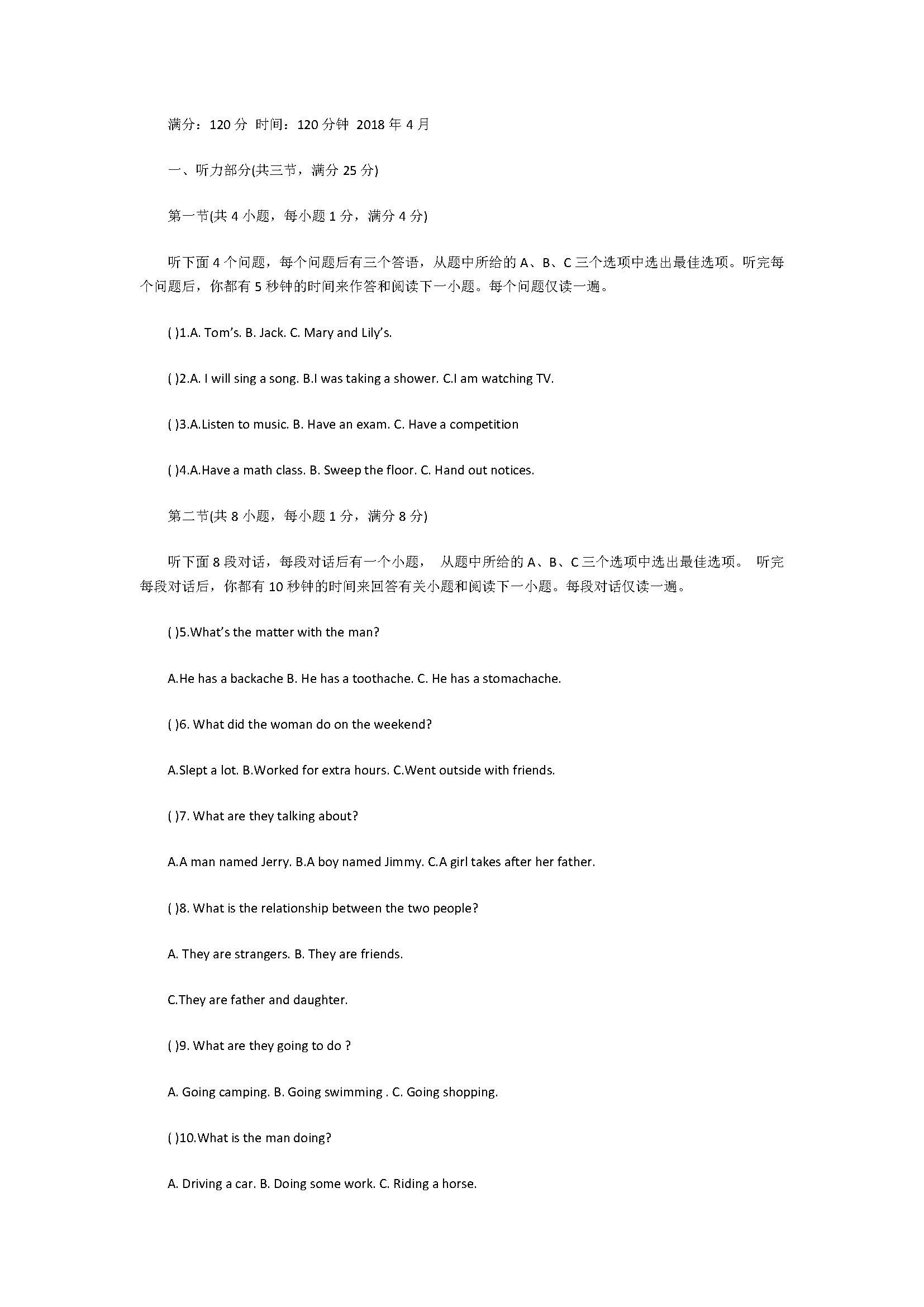 2018八年级英语下册期中试题含答案(湖北省武汉市阳逻街)