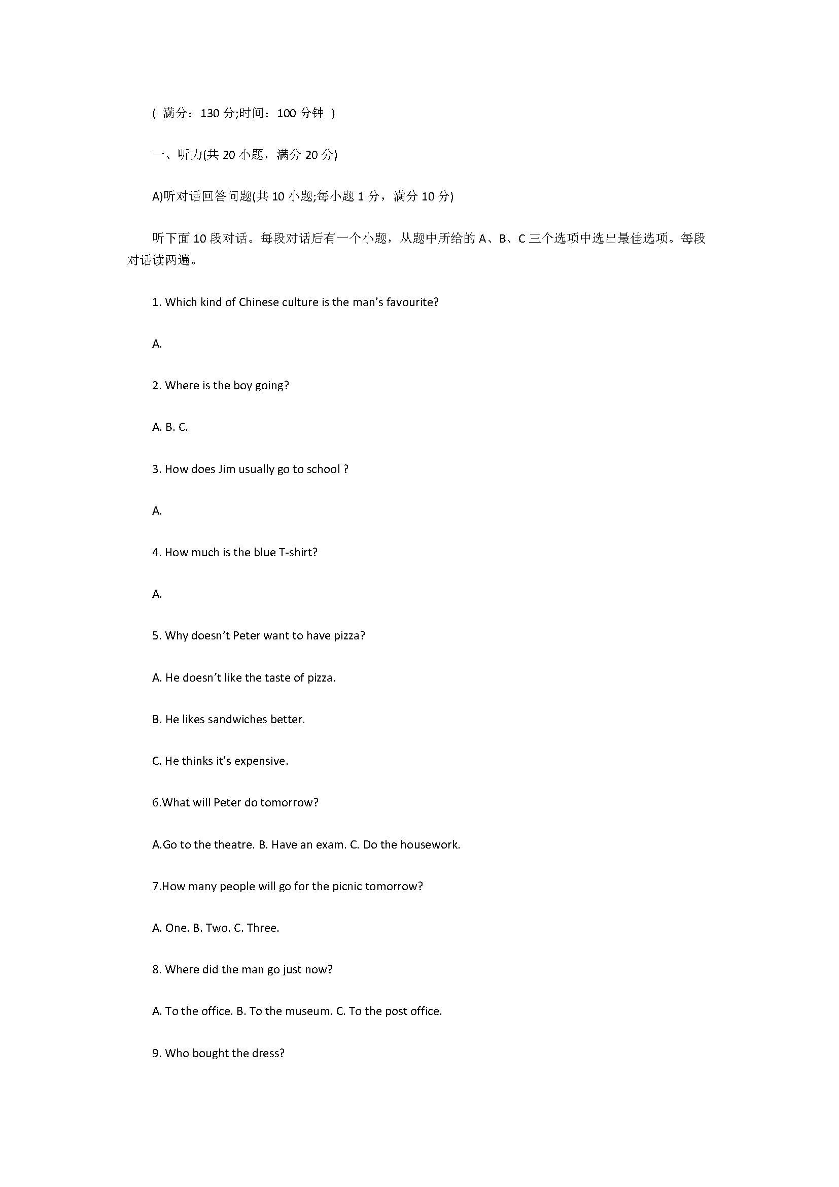 2018八年级英语下册期中试题含参考答案(江苏省常熟市)
