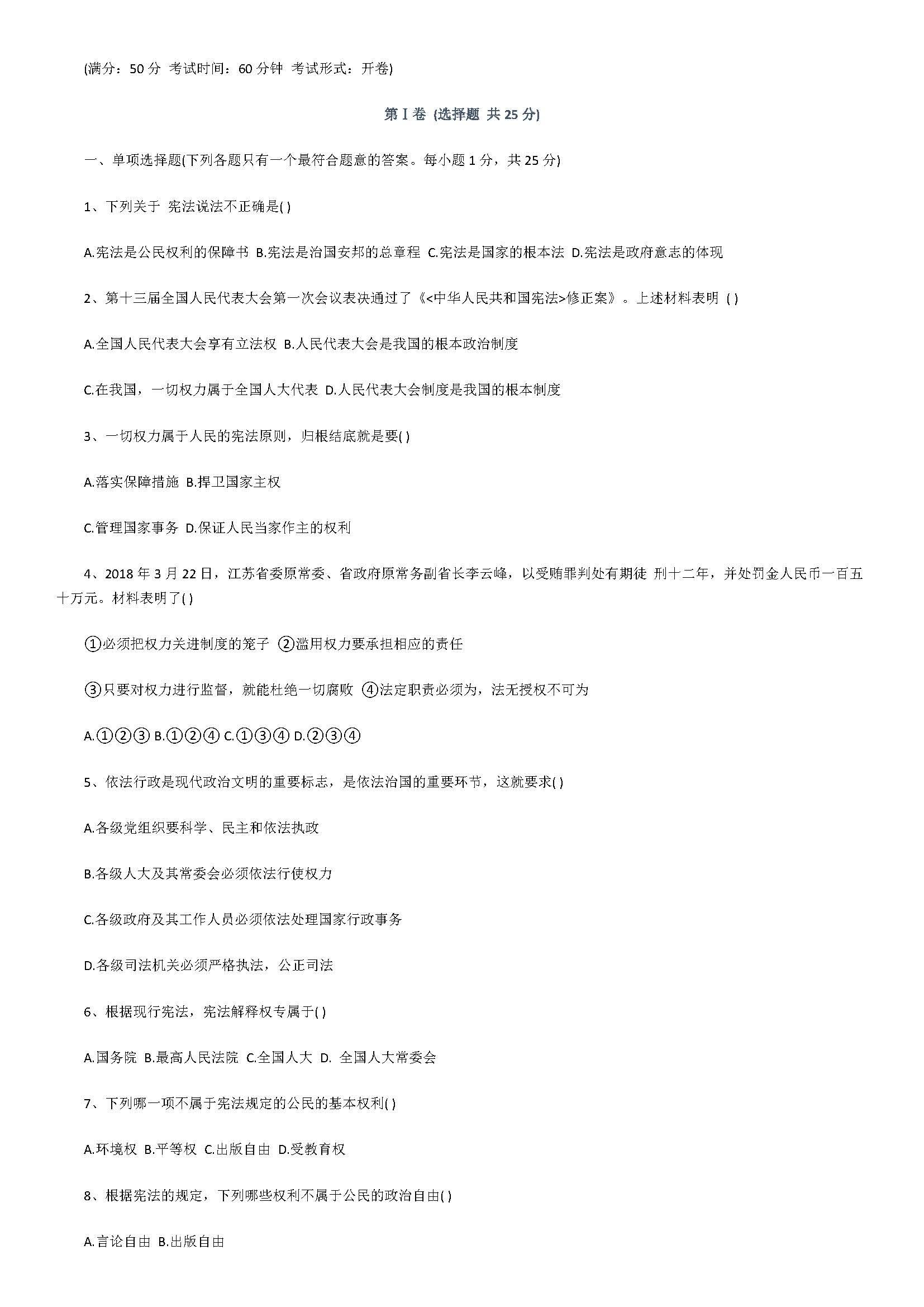 新人教版2018八年级政治下册期末测试题含答案(江苏省高邮市)