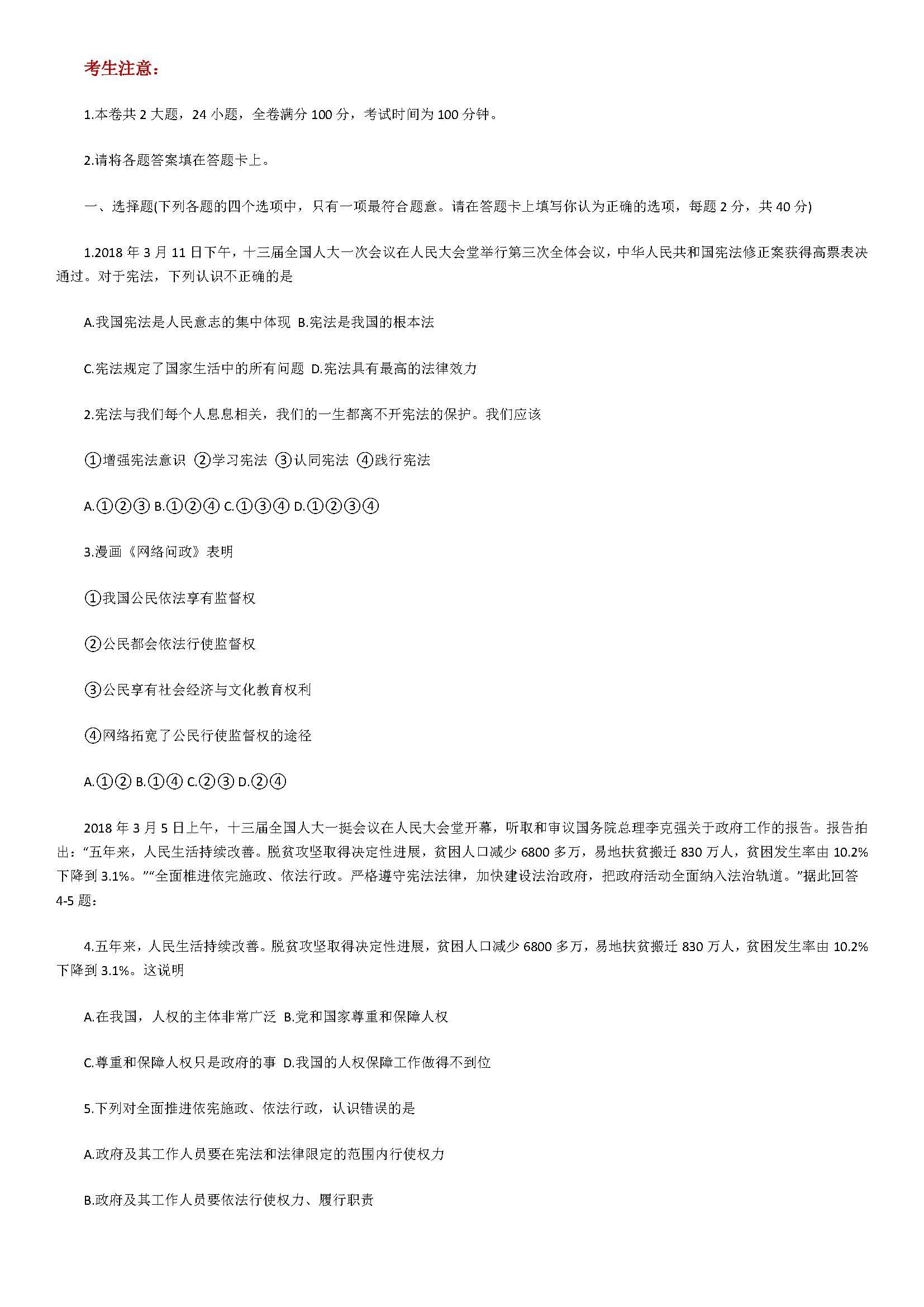 新人教版2018八年级政治下册期末测试题含答案(甘肃省定西市)