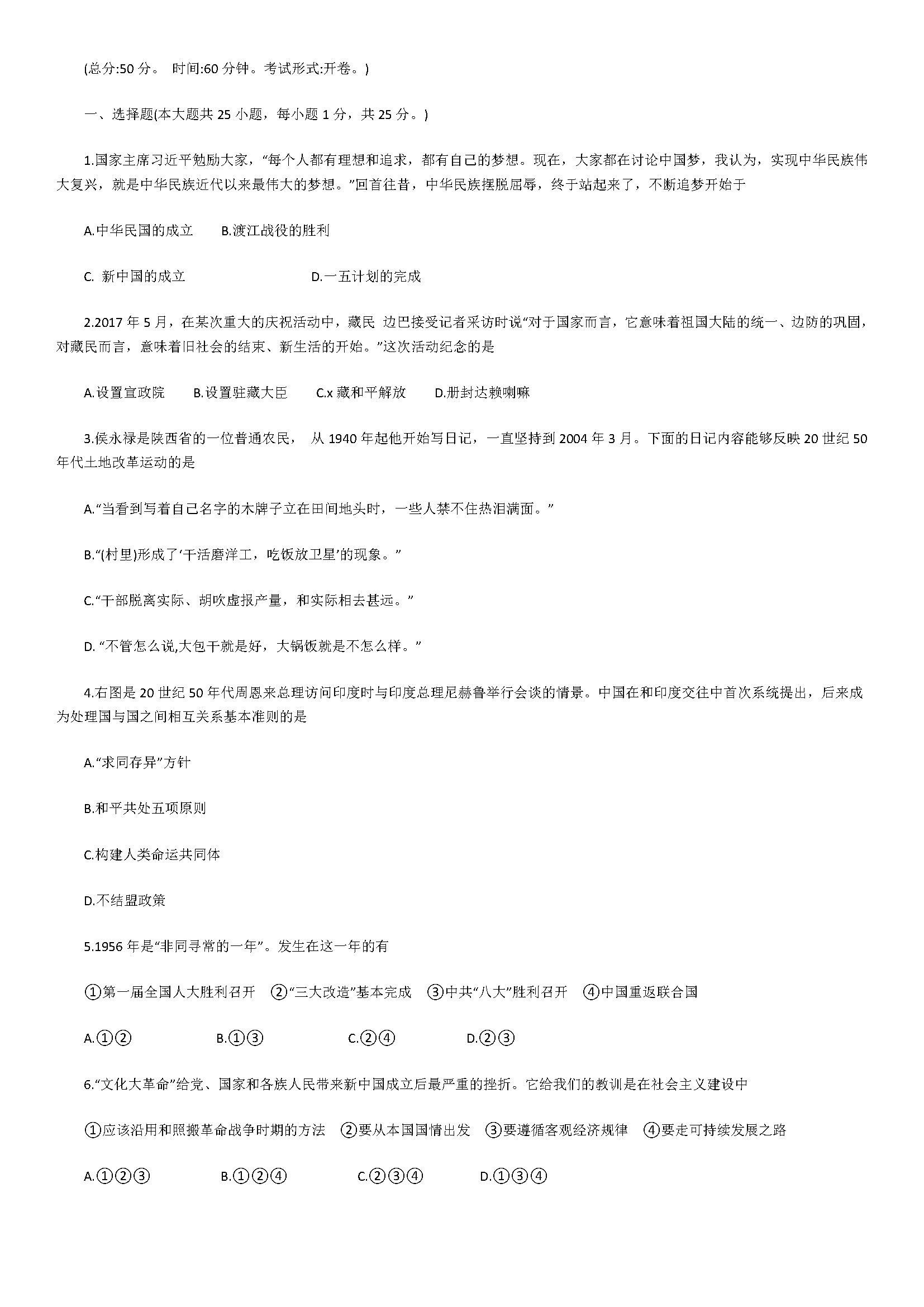 新人教版2018八年级历史下册期末测试题含答案(江苏省高邮市)