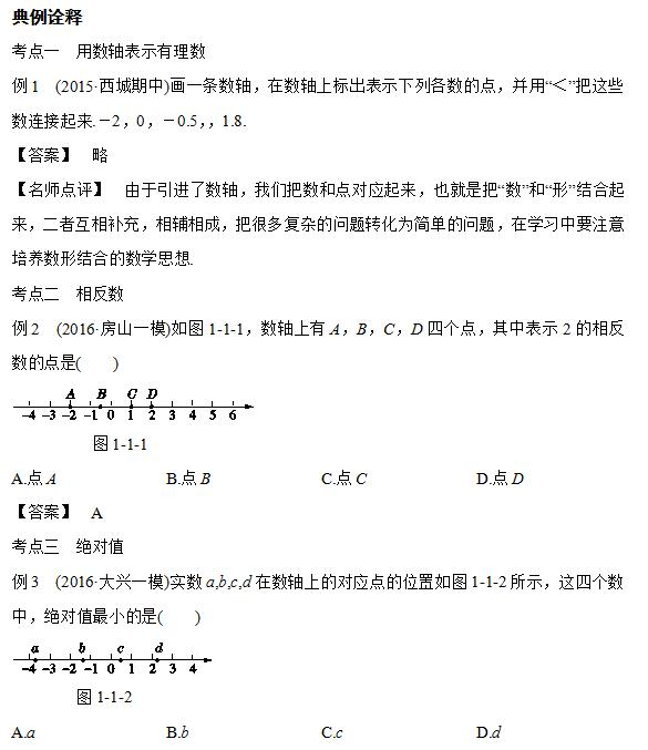 2019中考数学模拟题:有理数