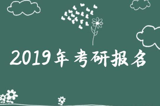 2019考研报名