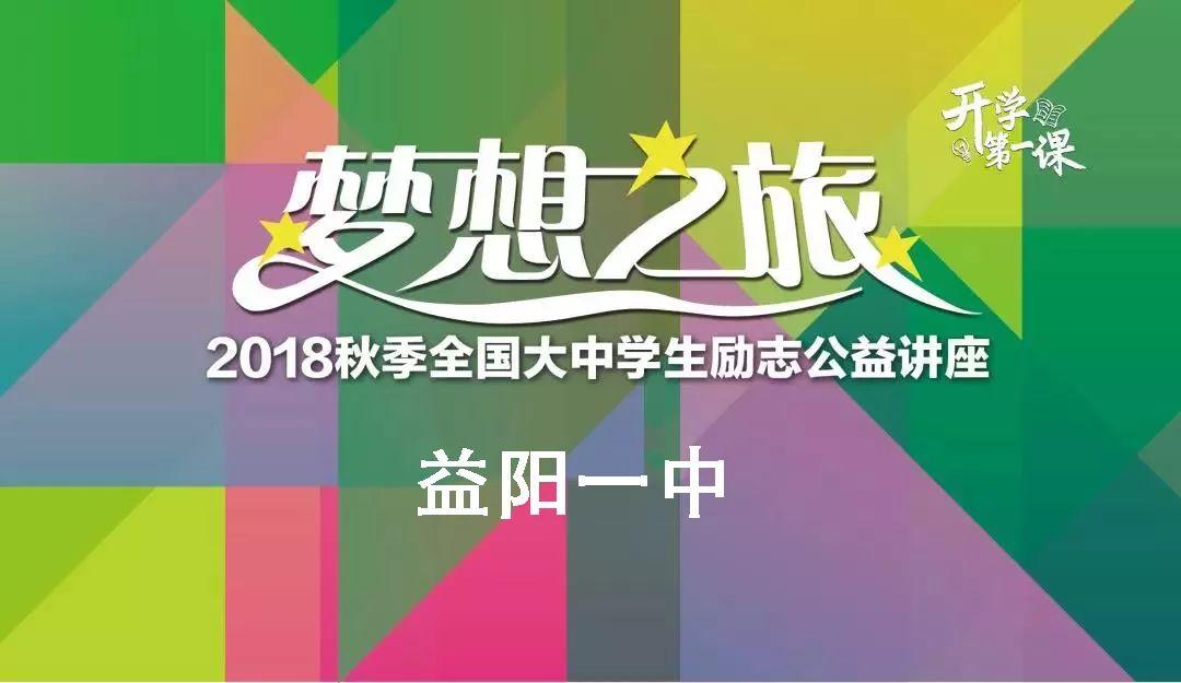 """2018新东方秋季""""梦想之旅""""益阳一中励志开启"""