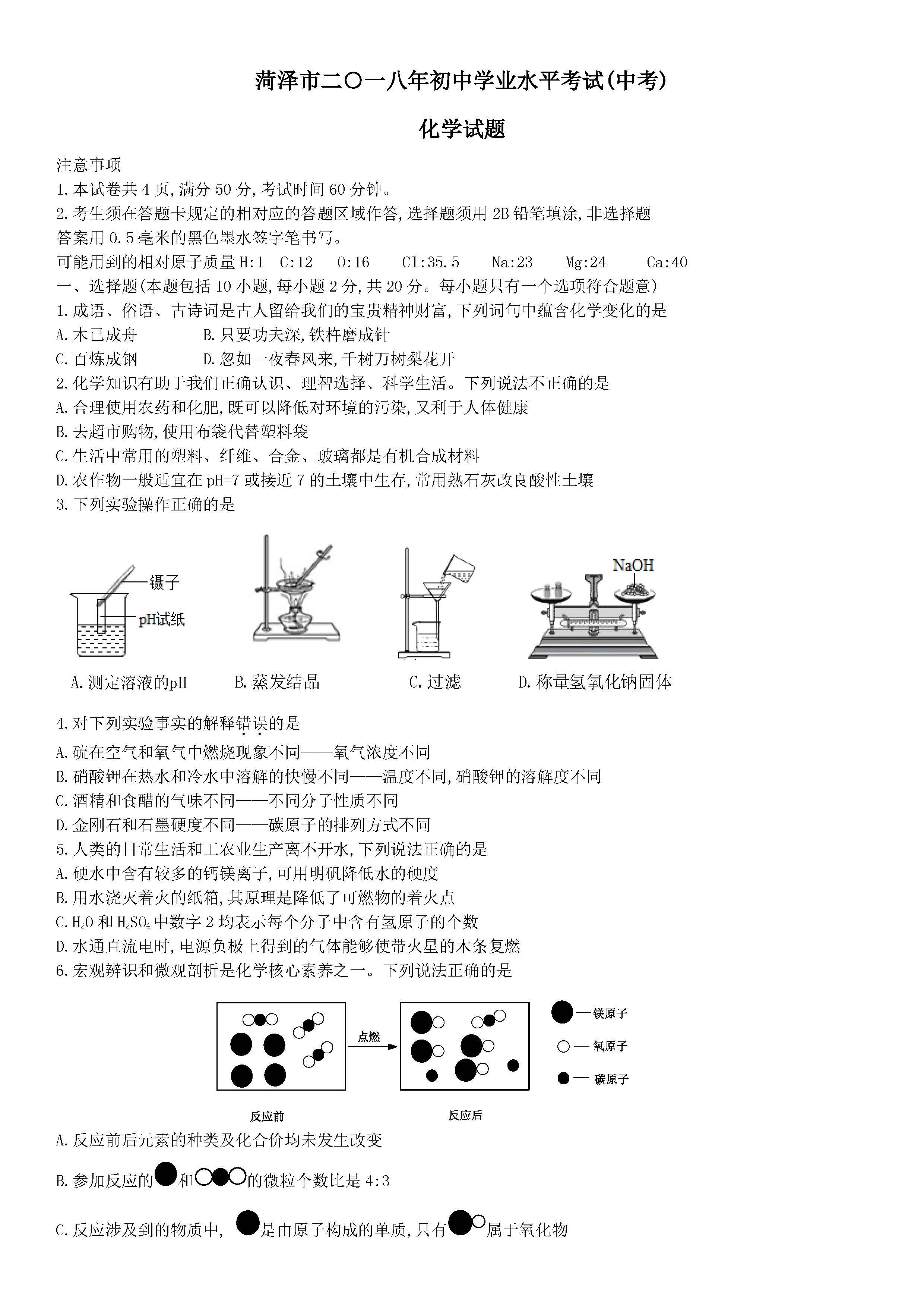 2018菏泽中考化学试题及答案解析(图片版含答案)