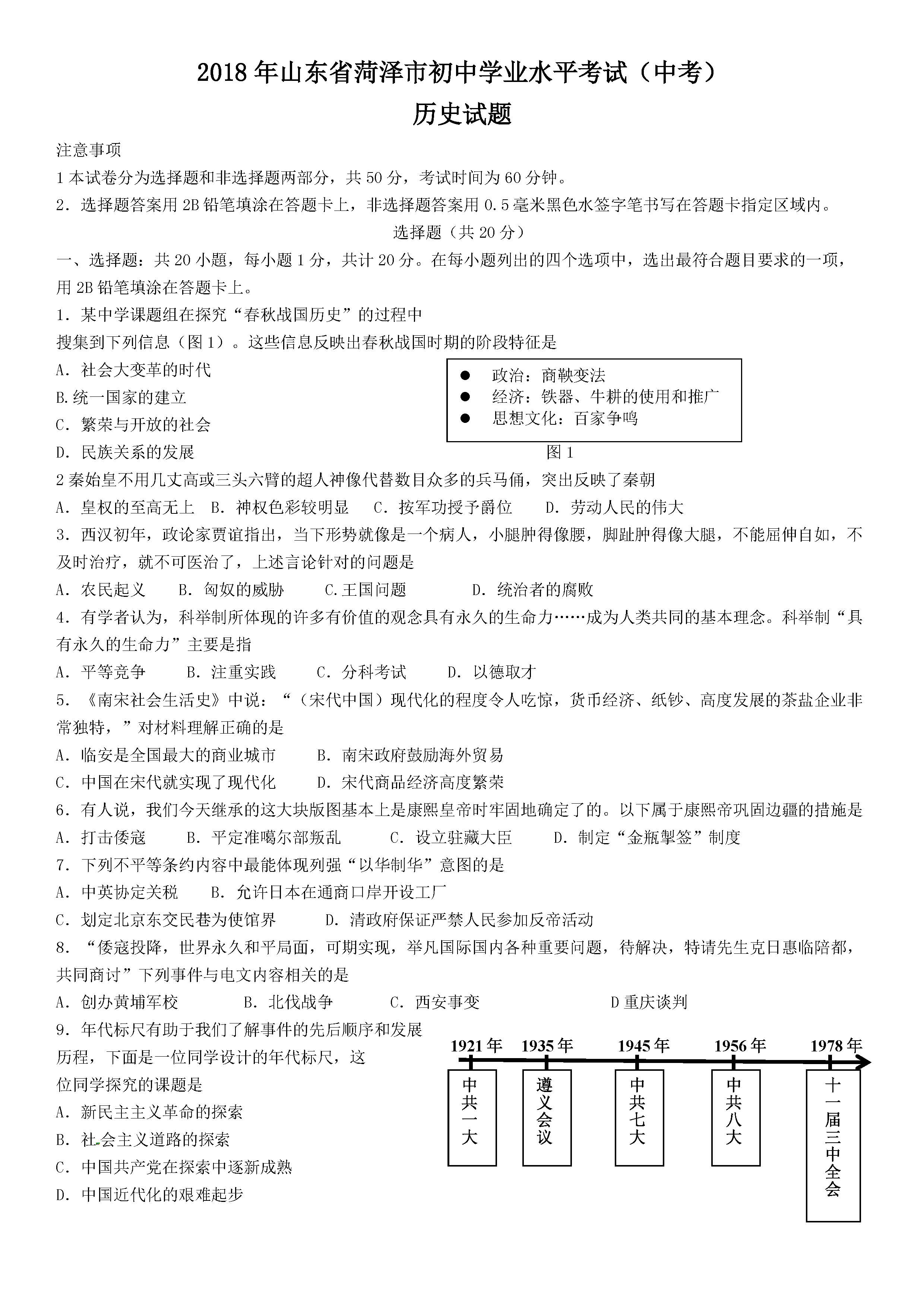 2018菏泽中考历史试题及答案解析(图片版含答案)