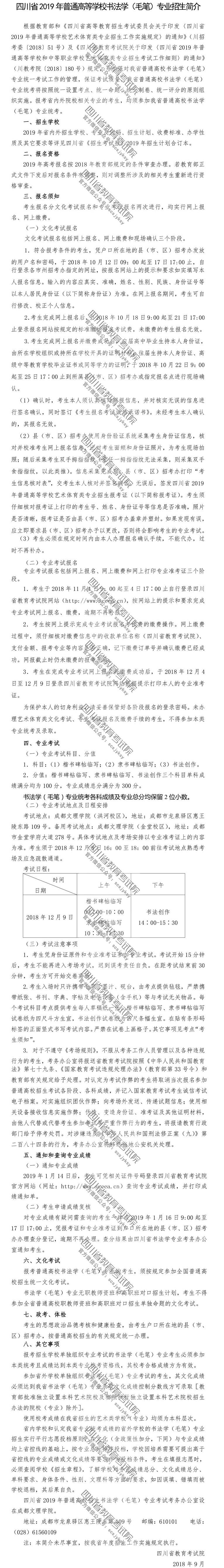 四川省2019年普通高等学校书法学(毛笔)专业招生简介