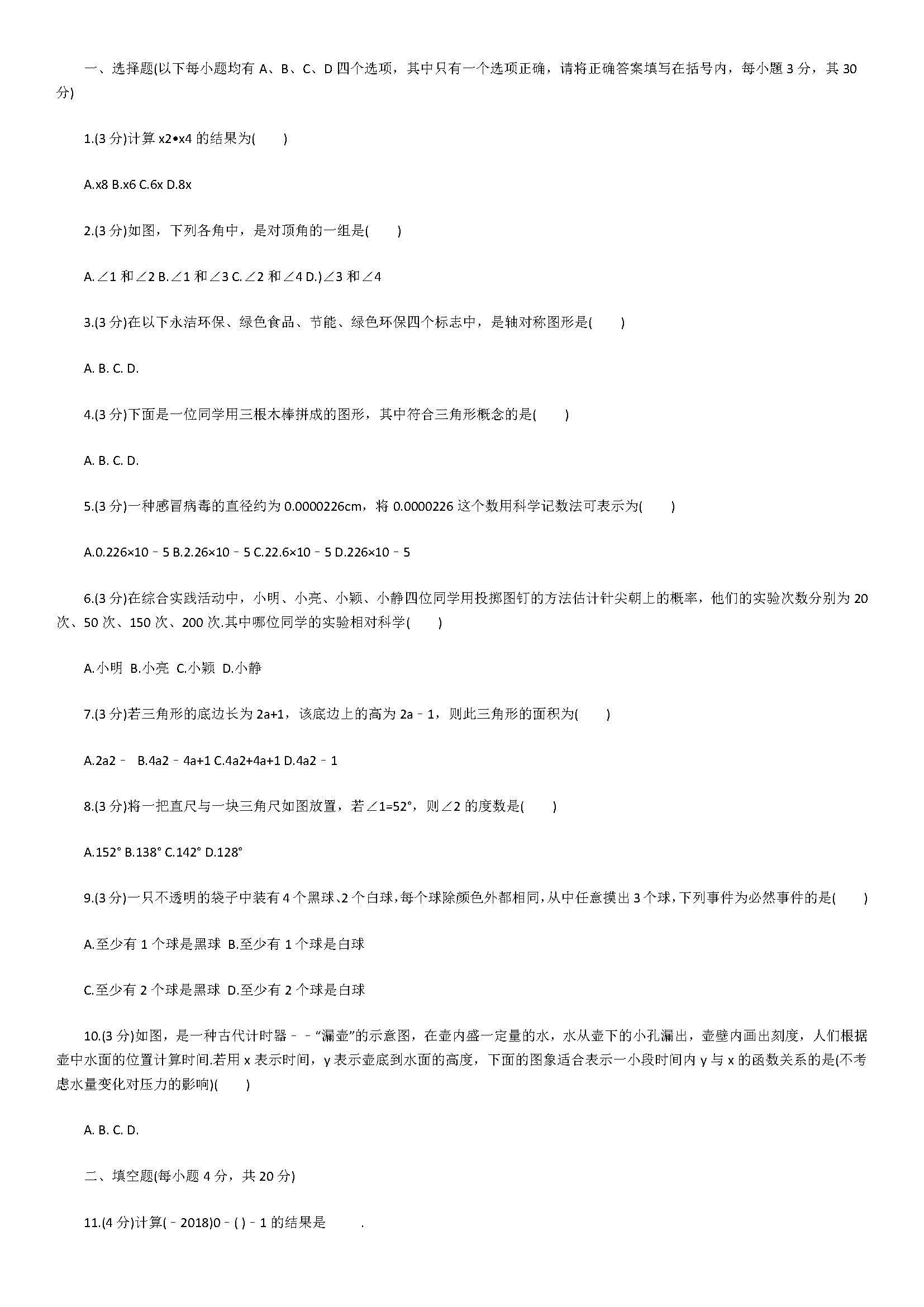 2018初一答案数学下册期末测试题附年级(贵州英语小学上册六年级图片
