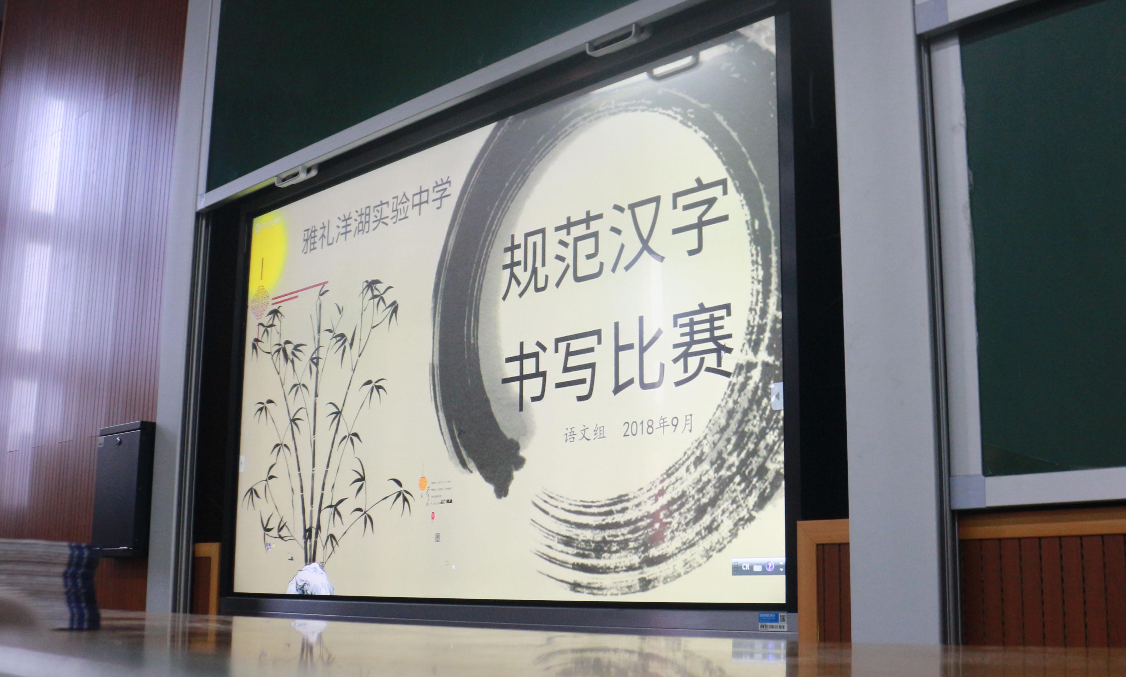 长沙市雅礼洋湖实验中学开展规范汉字书写大赛