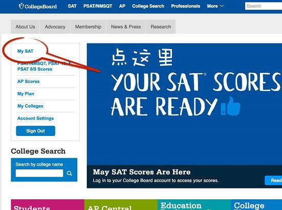 SAT分数查询方法详解
