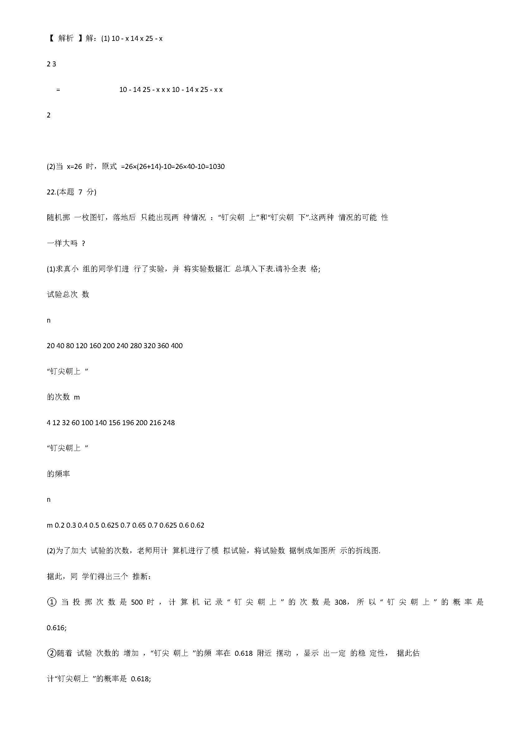 2018七年级数学下册期末测试题附答案及解析(山西省太原市)