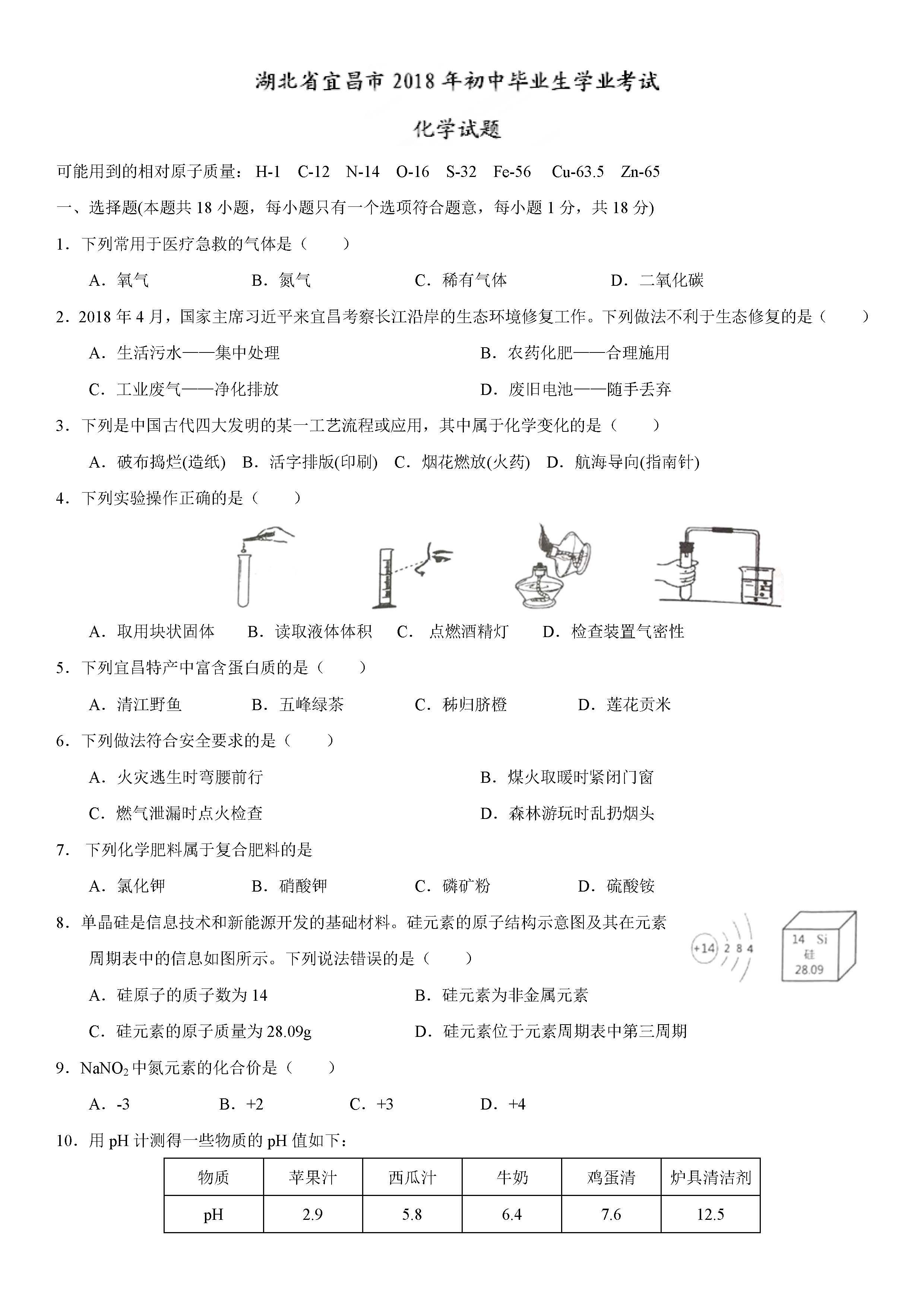 2018宜昌中考化学试题及答案解析(图片版含答案)