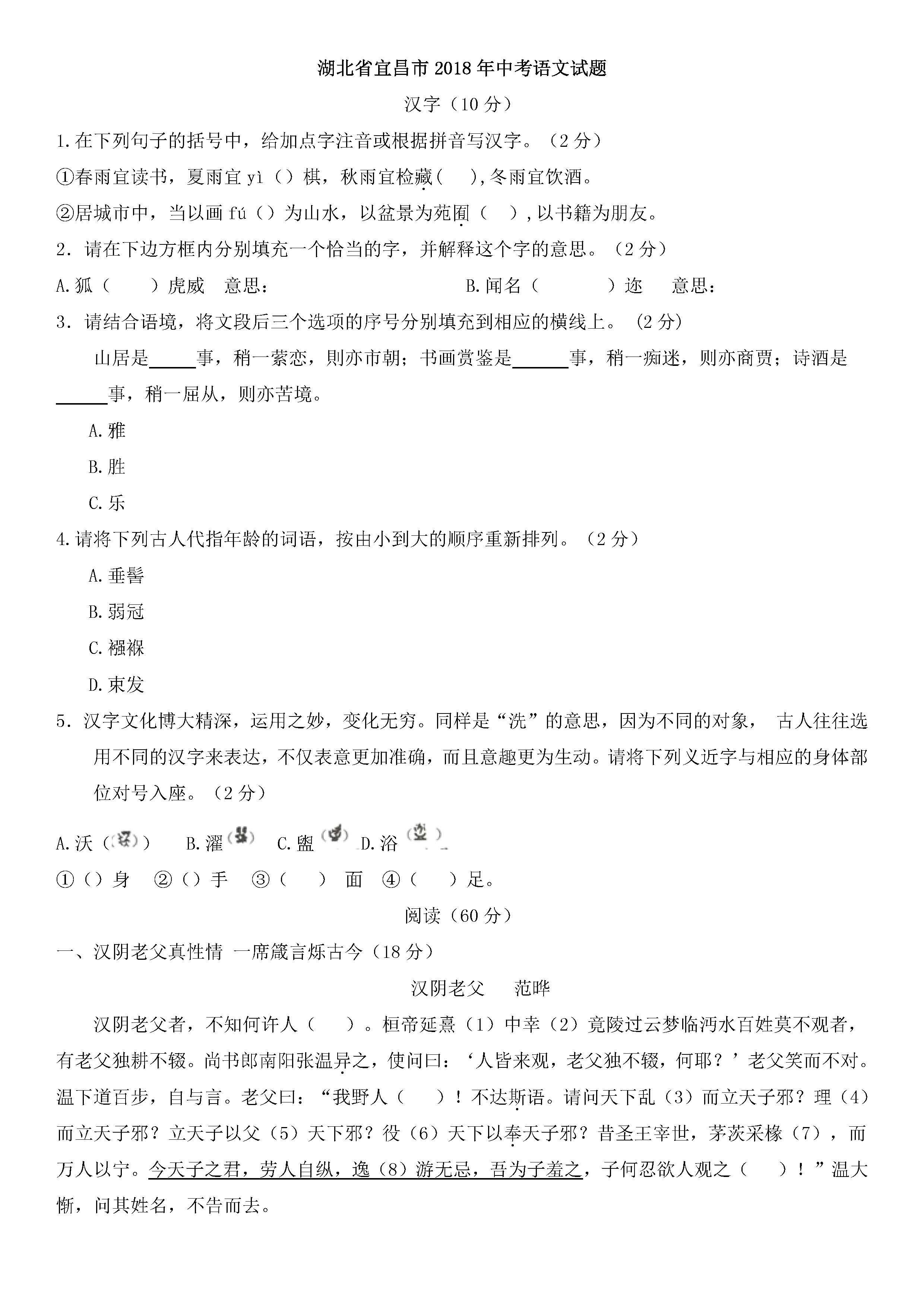 2018宜昌中考语文试题及答案解析(图片版含答案)