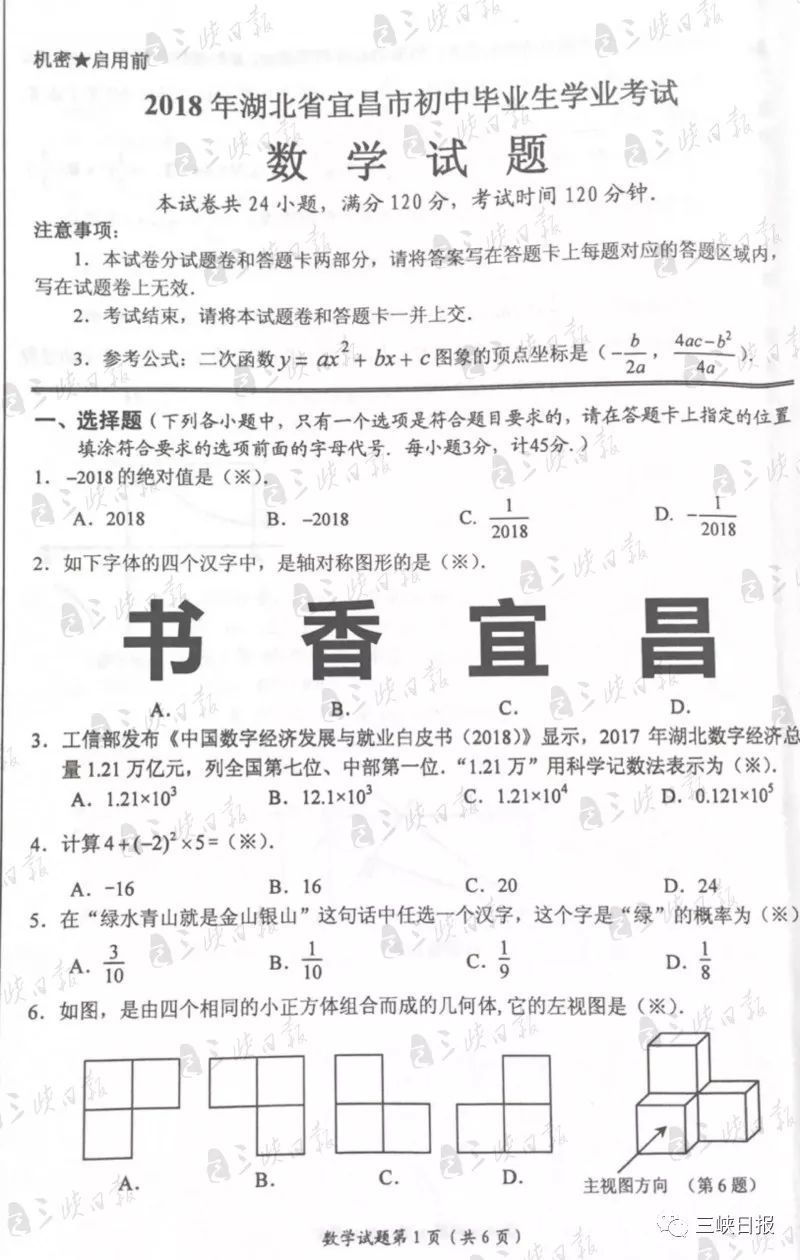 2018宜昌中考数学试题及答案解析(图片版含答案)