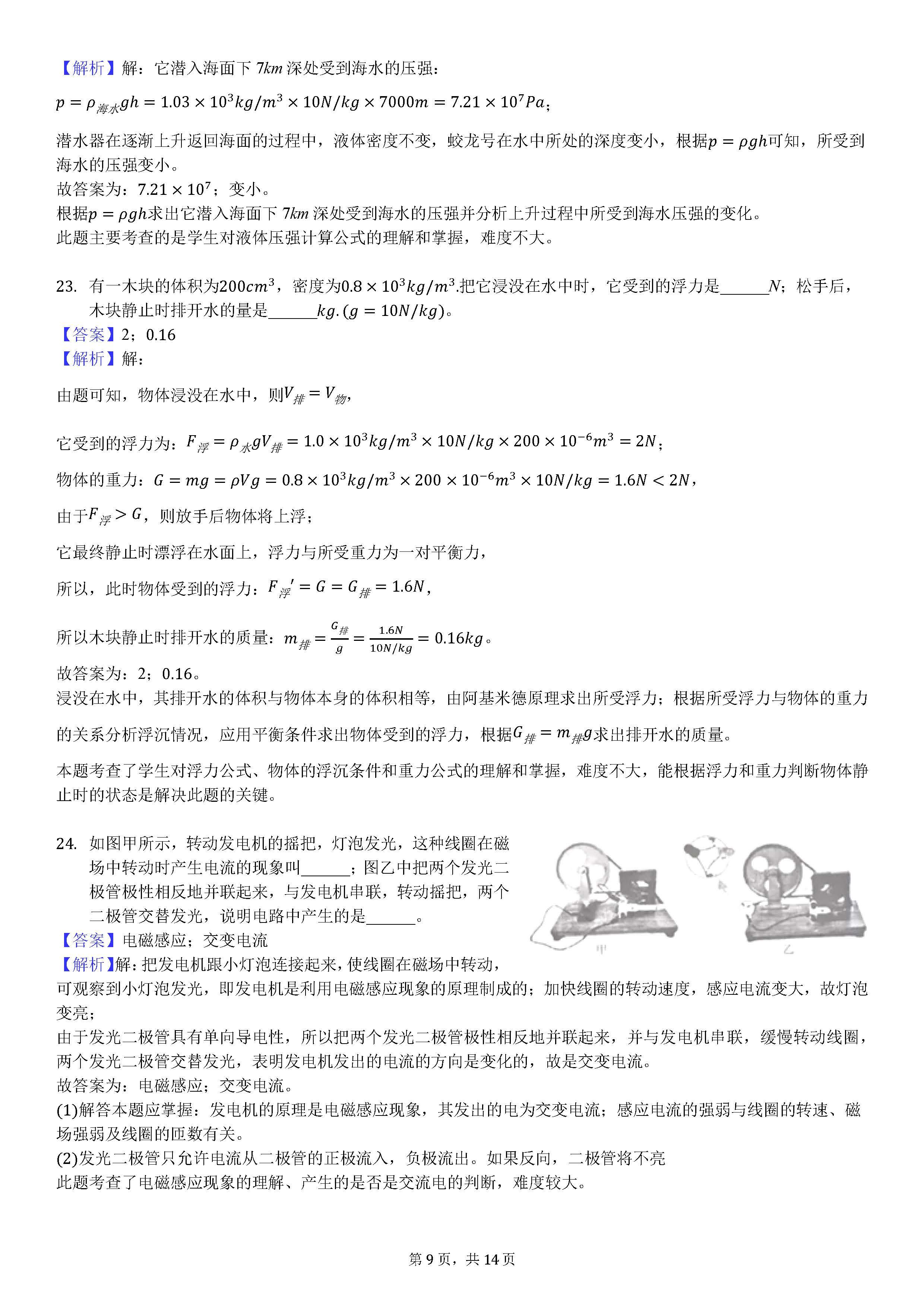2018宜昌中考物理试题及答案解析(图片版含答案)