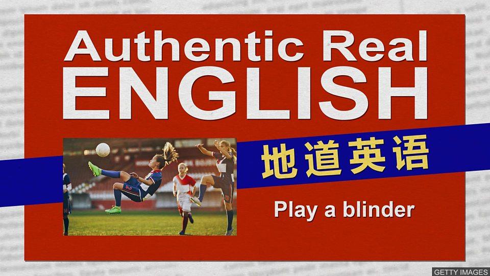 Play a blinder表现出彩