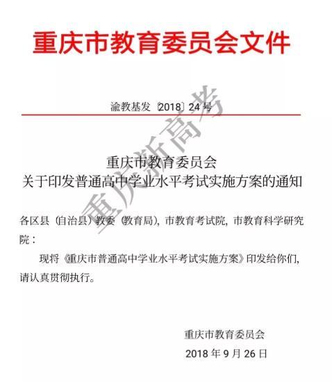 2018重庆新高考政策出炉