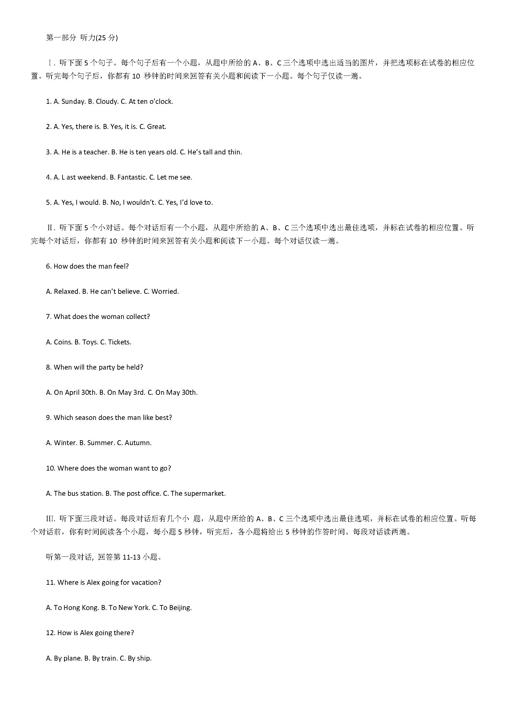 2018初一年级英语下册期末检测试题含答案(外研版)