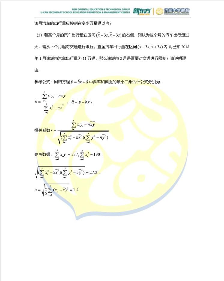 2018年长郡中学高二上数学(文科)第一次月考试卷