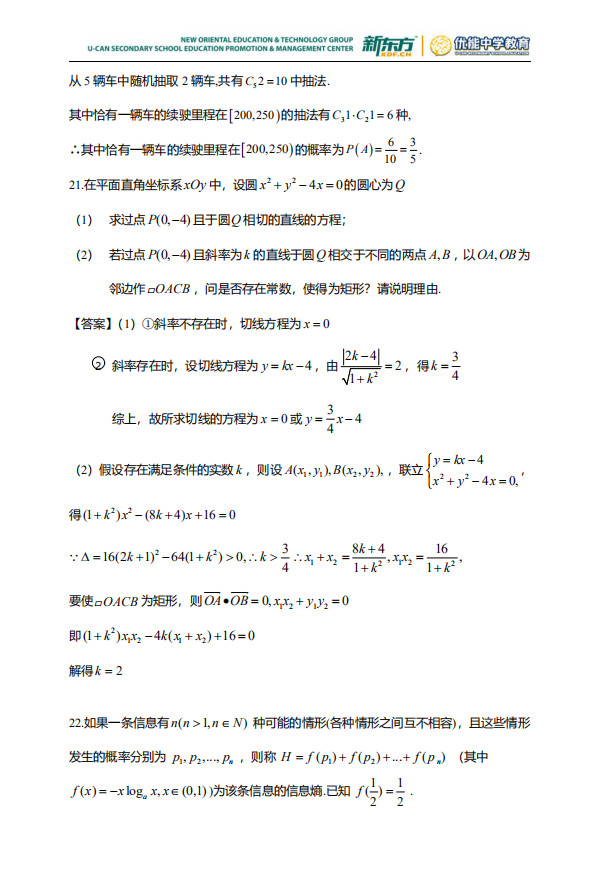 2018年长郡中学高二上数学(理科)第一次月考试卷
