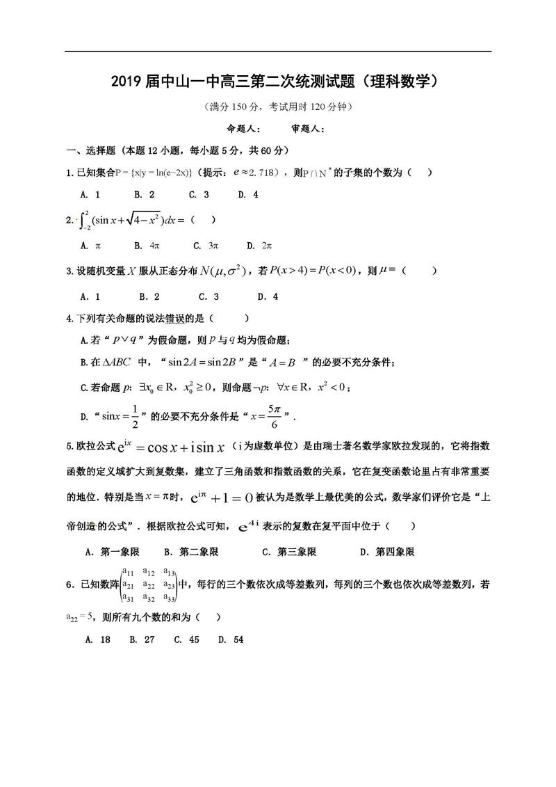 2019广东中山市第一中学高三第二次统测数学理 试题