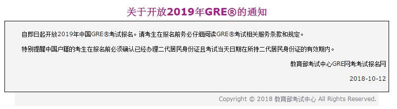 2019年GRE考试时间安排
