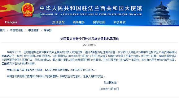 巴黎破获针对华人犯罪团伙 使馆提醒注意安全