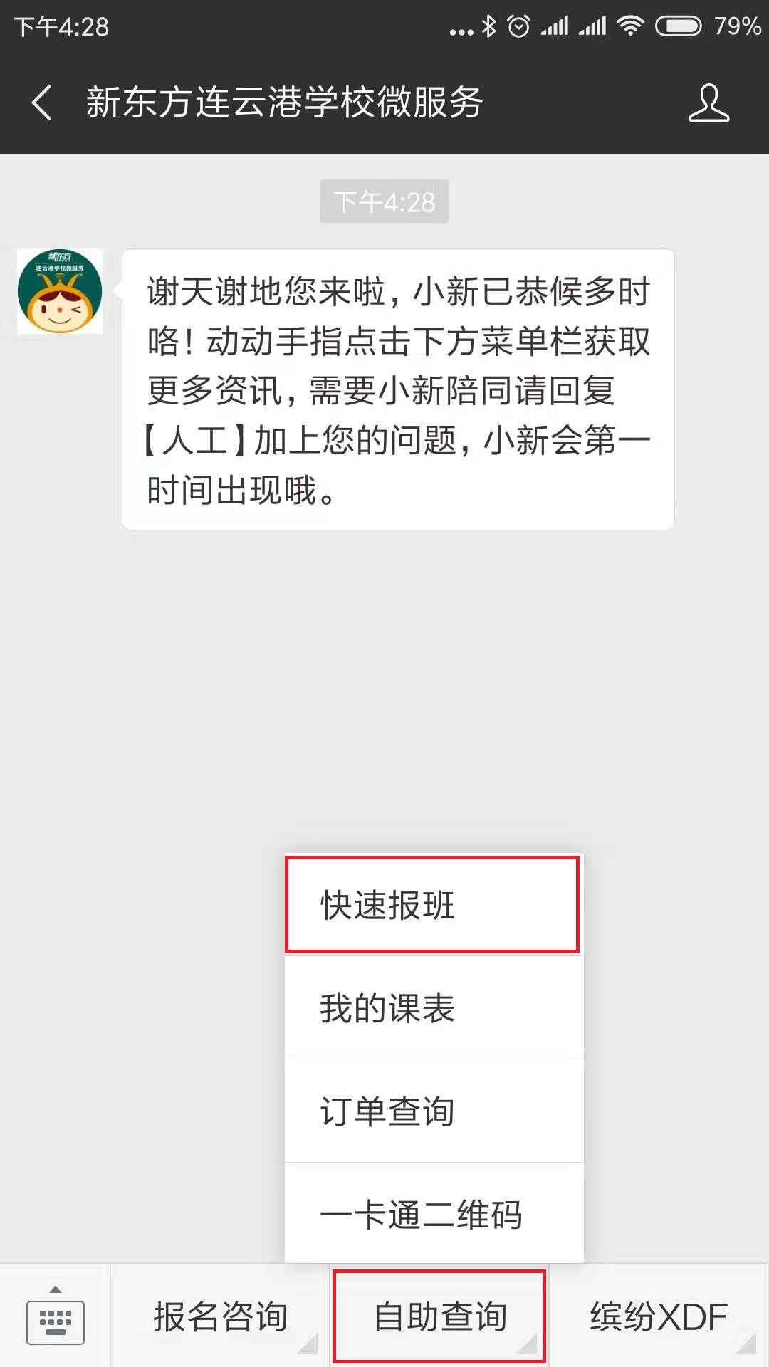 新东方连云港学校微服务