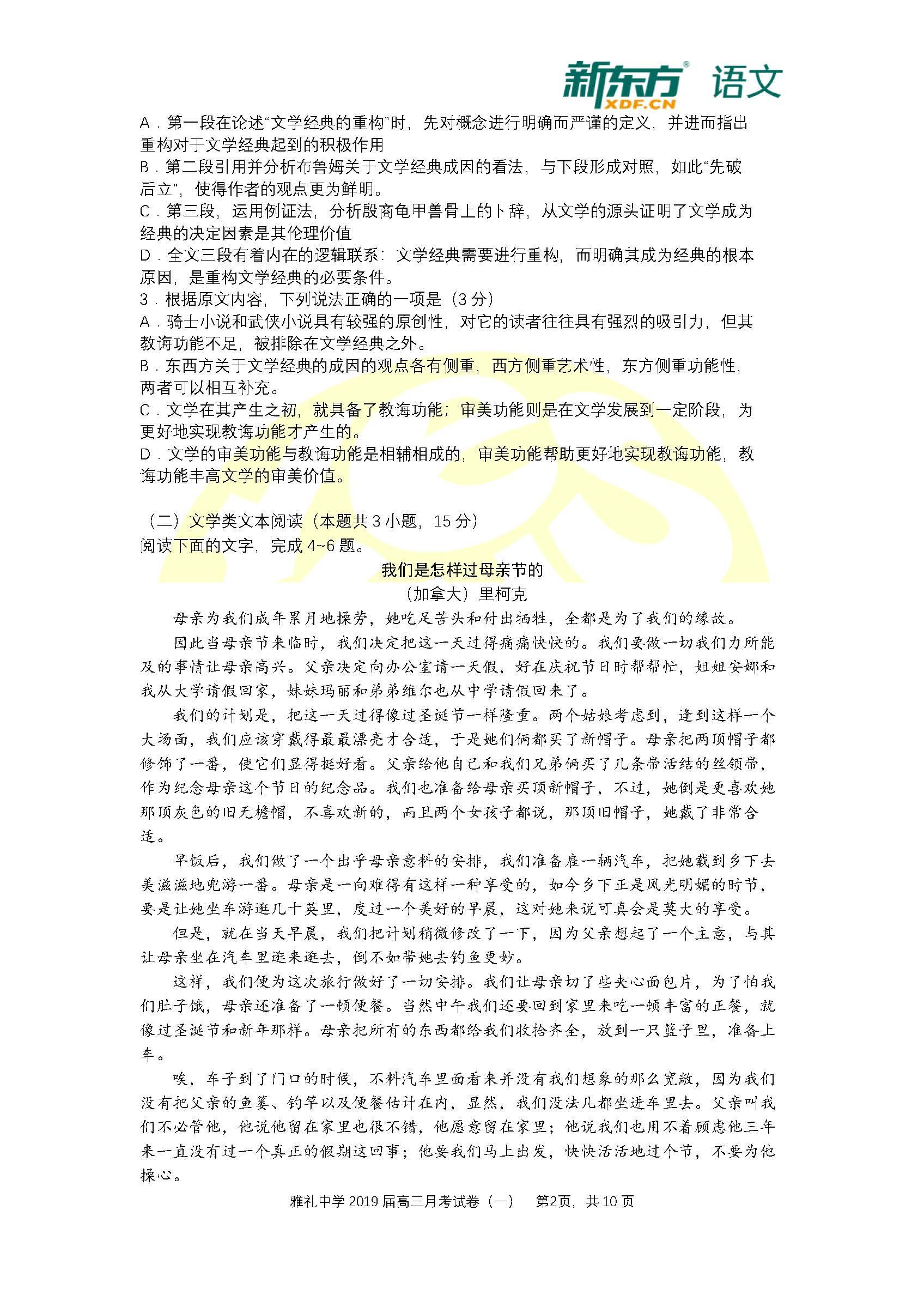 2019届雅礼中学高三月考语文试卷
