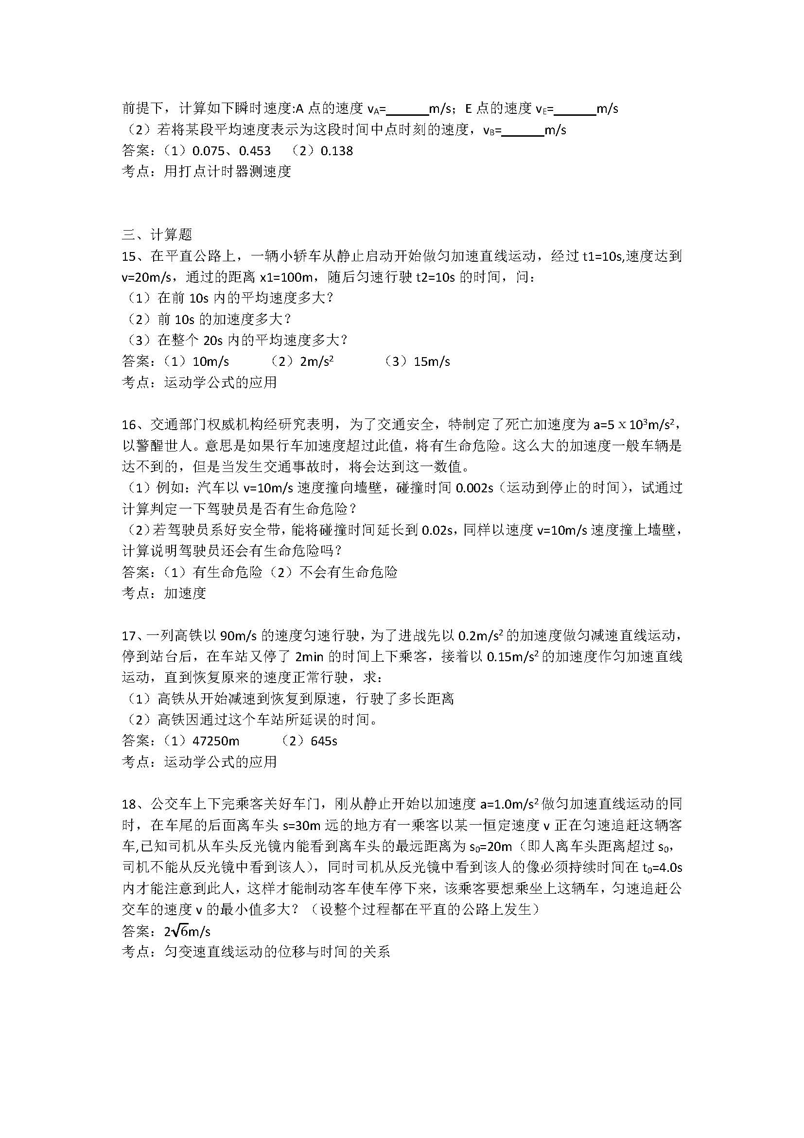 2018年湖南师大附中高一上物理第一次月考试卷