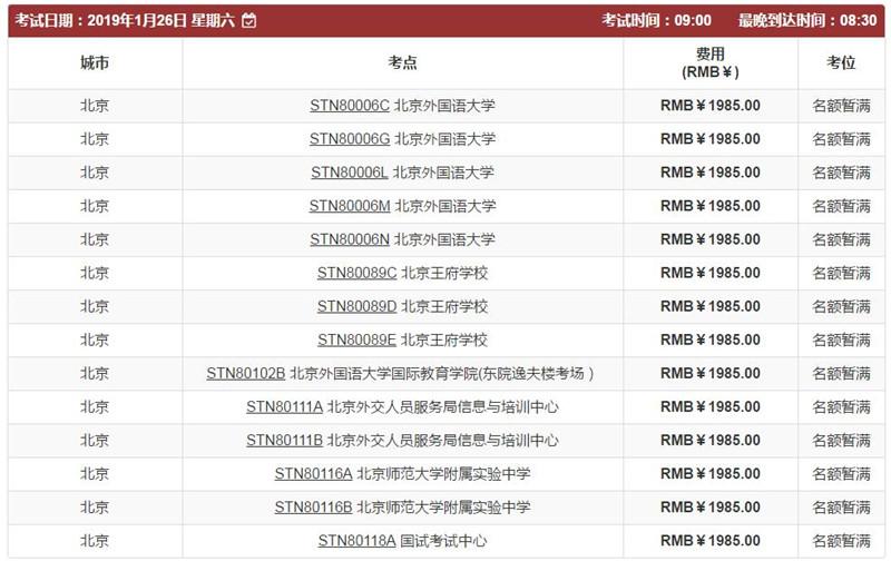 2019年托福考位已放出 1月26日北京考位暂满