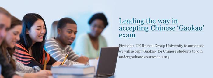 用高考成绩申请伯明翰大学还需要考A-Level吗