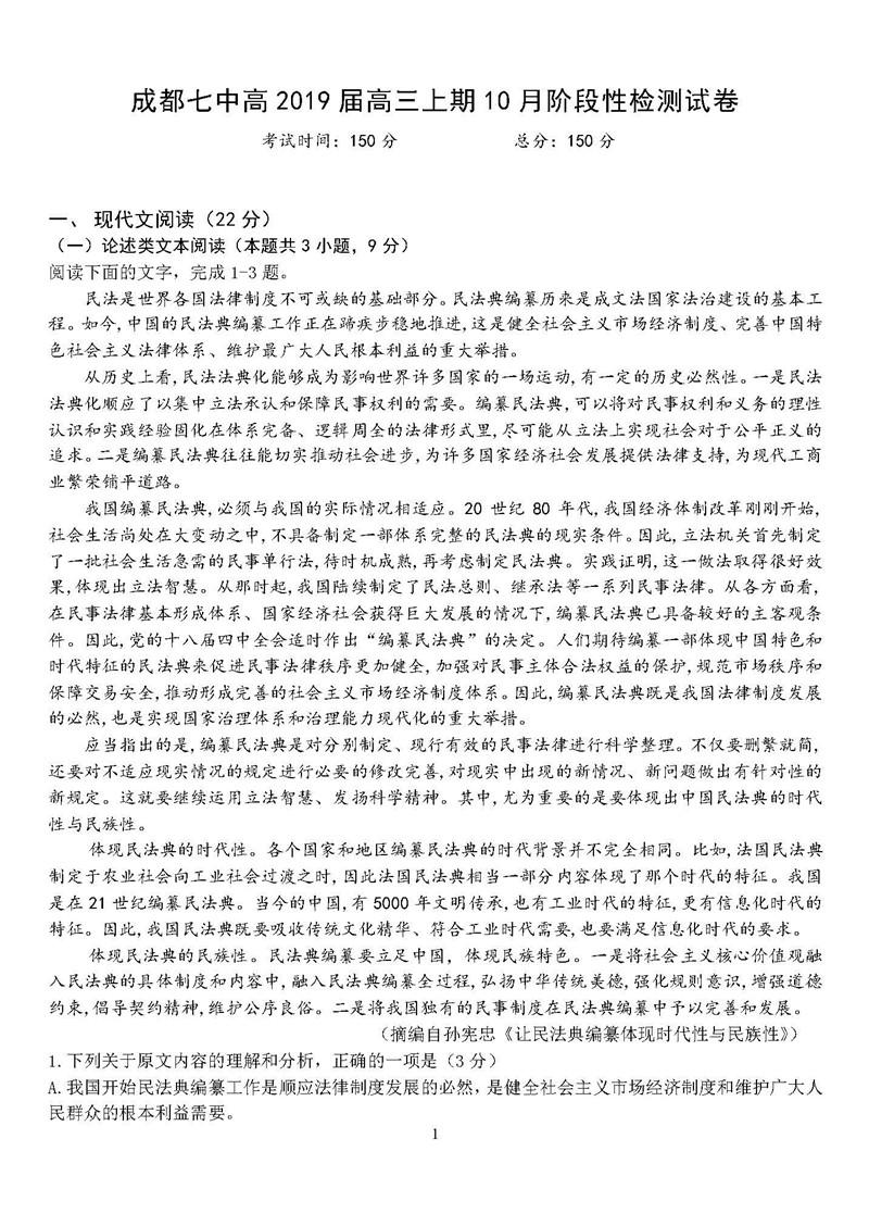2019年四川成都第七中学高三10月测试英语试卷及答案