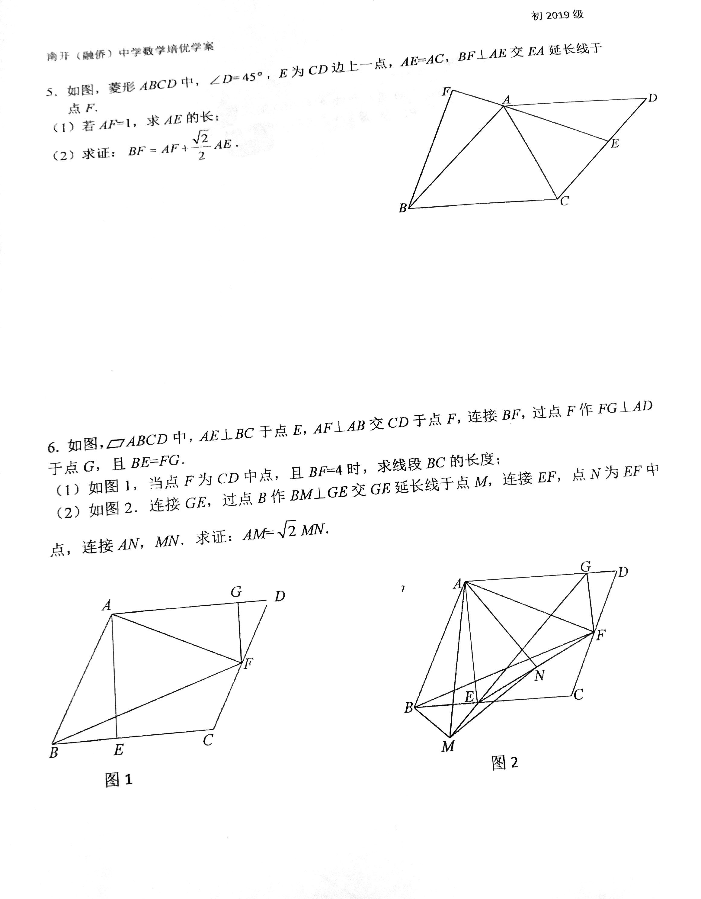 2018南开中学初三数学培优班几何检测题