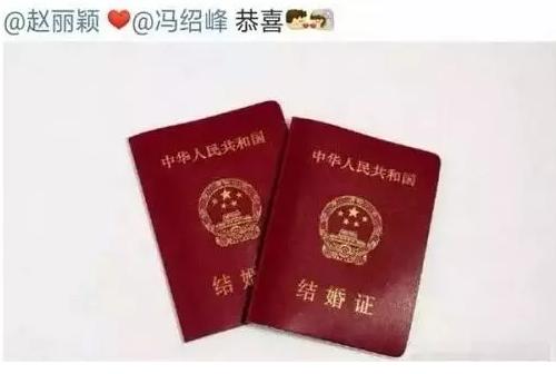 赵丽颖冯绍峰结婚 与结婚相关的英文应该知道!