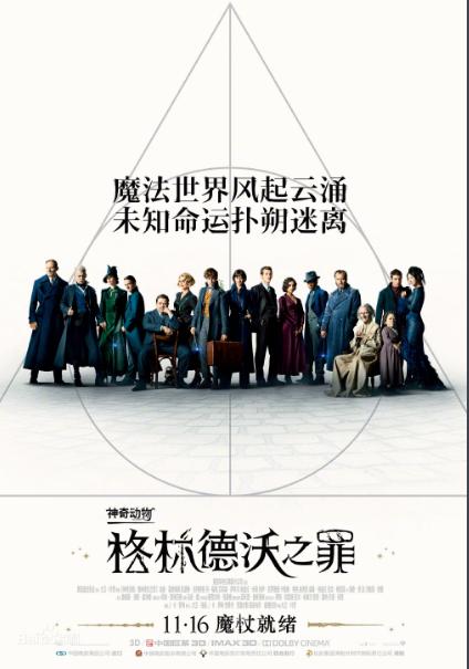 11月内地定档大片: 《毒液》《神奇动物2》等上映时间汇总