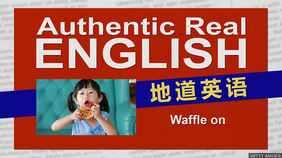 Waffle on唠唠叨叨 东拉西扯