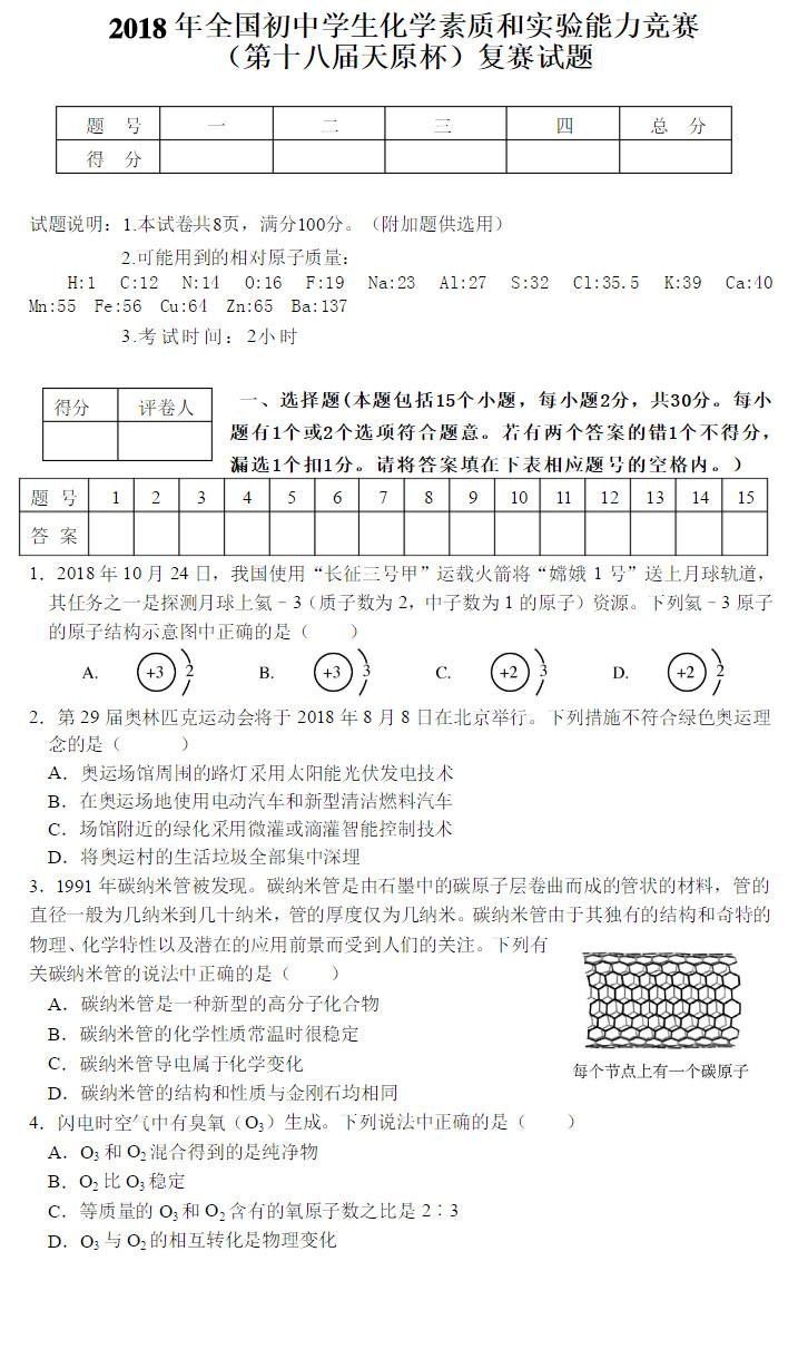 2018上海天原杯化学竞赛复赛试题及答案(图片版)