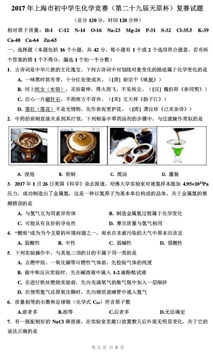 2017上海天原杯化学竞赛复赛试题及答案(图片版)